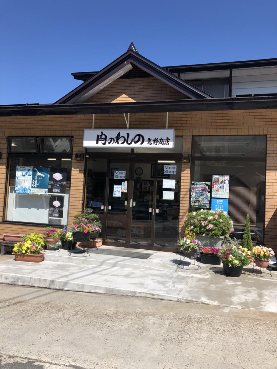 北信州野沢温泉の中尾地区(駐車スペースあり)に小売店舗をかまえる食肉専門店です。自家製のジンギスカ