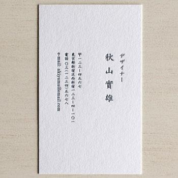 活版印刷名刺 No.001/スノーブル-FS 308kg/500枚
