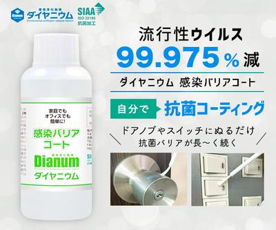 ダイヤニウム・コート 感染バリアコート 50ml
