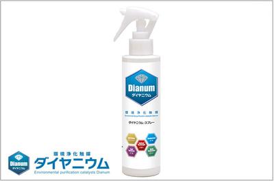 ダイヤニウム・スプレー 無香料
