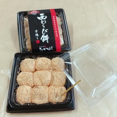西わらび餅(Standard)