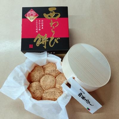 西わらび餅(Premium)