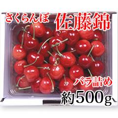 【SS-2】佐藤錦バラ詰約500g