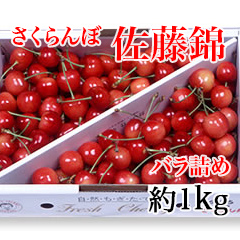 【SS-3】佐藤錦バラ詰約1kg