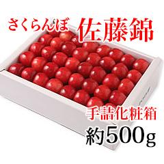 【SS-4】佐藤錦約500g手詰化粧箱