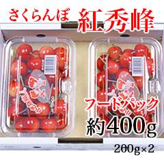 【SS-5】紅秀峰フードパック約400g(約200g×2)