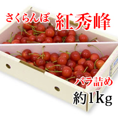 【SS-7】紅秀峰バラ詰 約1kg
