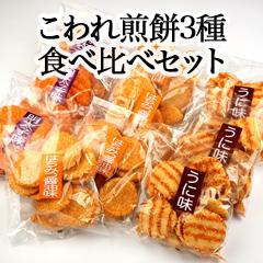 【G-10】こわれ煎餅3種食べ比べセット