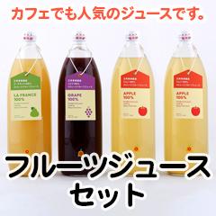 【GO-5】フルーツジュースセット
