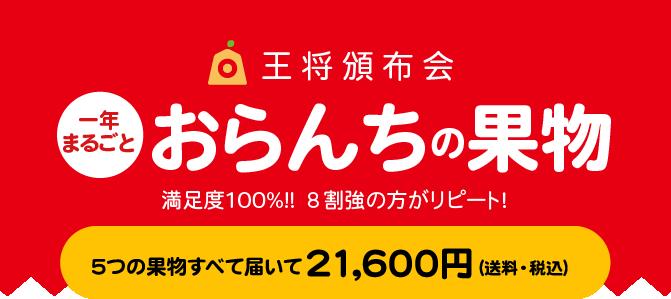 王将頒布会 おらんちの果物 5つすべて届いて21600円