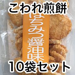 こわれ煎餅「はちみつ醤油味」10袋