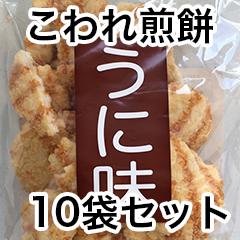 こわれ煎餅「うに味」10袋