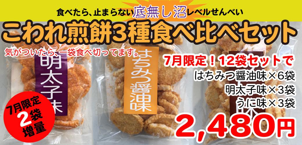 こわれ煎餅3種食べ比べセット