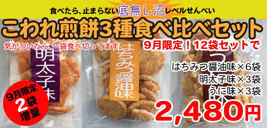 9月限定壊れ煎餅2袋増量!値段据置2,480円