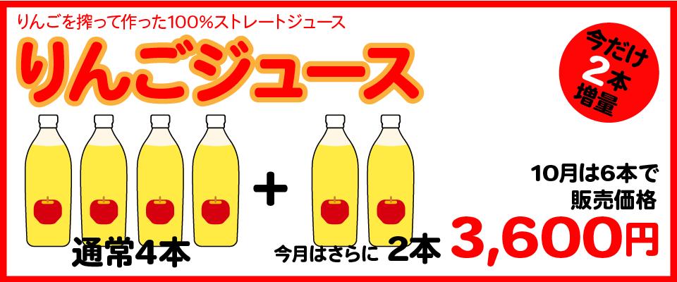リンゴジュース2本増量キャンペーン