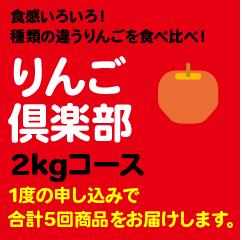 りんご倶楽部 2kgコース