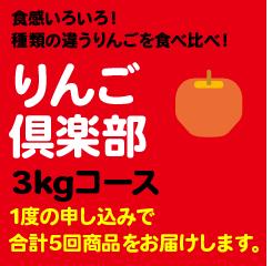 りんご倶楽部 3kgコース
