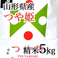 【KT-5】山形県産つや姫 精米5kg