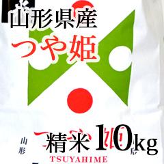 【KT-10】山形県産つや姫 精米10kg