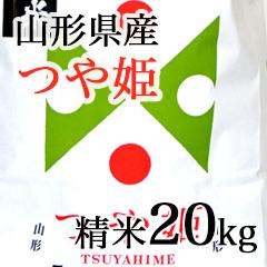 【KT-20】山形県産つや姫 精米20kg
