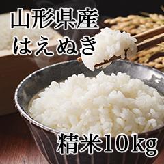 【KH-10】山形県産はえぬき 精米10kg