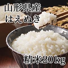 【KH-20】山形県産はえぬき 精米20kg