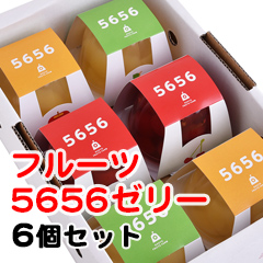 【GO-1】フルーツ5656ゼリー6個セット