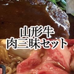 【G-2】山形牛肉三昧セット