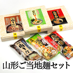 【G-4】山形ご当地麺セット