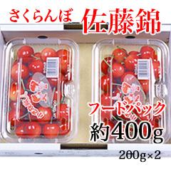 【SS-1】佐藤錦フードパック約400g(約200g×2)