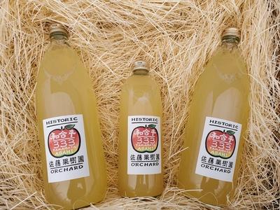 【ふじ】まるしぼりジュース 1L 3本セット