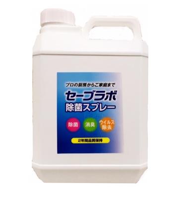 セーブラボ除菌スプレー 詰替え用2L