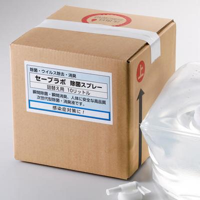 セーブラボ除菌スプレー 10L詰替え用