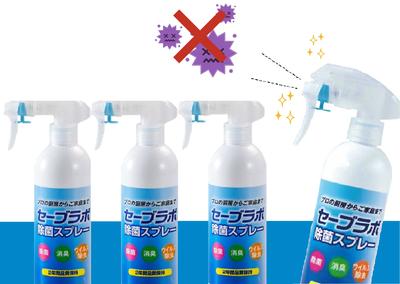 「新春セール実施中!!」セーブラボ 除菌スプレー 300ml ×3本セット