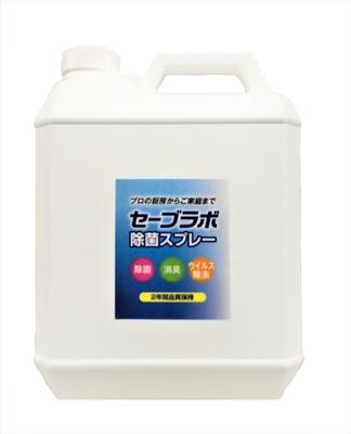 セーブラボ 除菌スプレー 詰め替え用4L