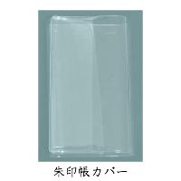 【朱印帳カバー】朱印帳用ビニールカバー