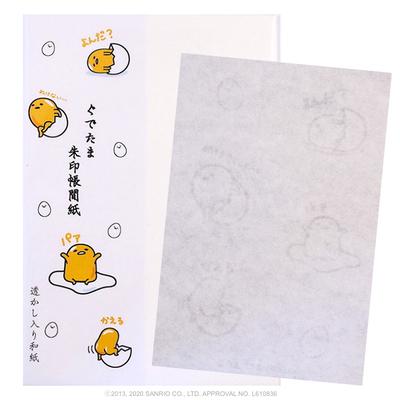 【朱印帳用墨取り紙】ぐでたま間紙(透かし入り和紙)