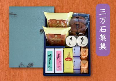 三万石菓集 NO.210