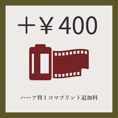 【  追加料金 】¥400