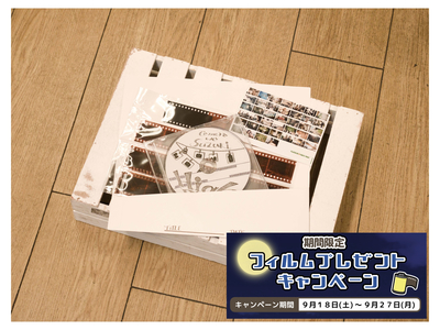 【 キャンペーンメニュー 】35mm カラーネガ現像 + データ化