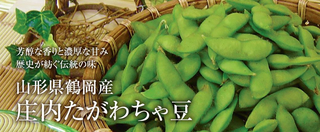 庄内たがわちゃ豆