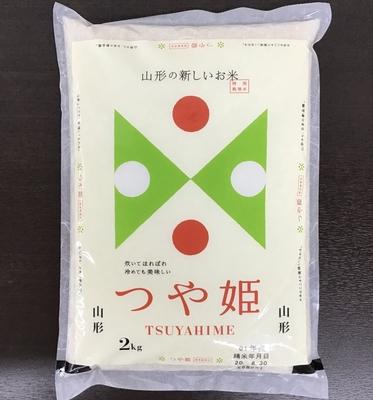 つや姫(2kg・精米)