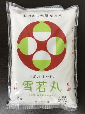 雪若丸(2kg・精米)