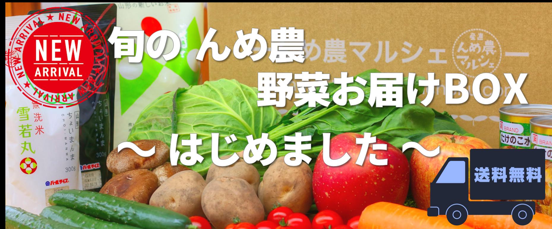 野菜お届けBOXはじめました