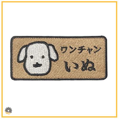 ワンチャンいぬ(タンカラー)