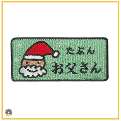 【数量限定】クリスマスワッペン