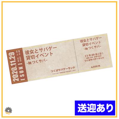 貸切イベントチケット(送迎あり)