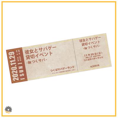貸切イベントチケット