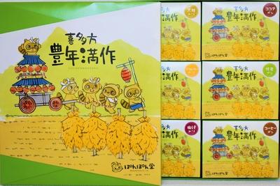 コシヒカリ米おこし詰合せ「豊年満作」 当店人気商品 可愛いパッケージのギフト箱