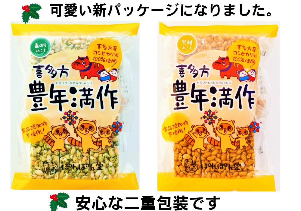 パッケージが新しくなりました。会津の民芸品の赤べこや小法師がデザインされた可愛いパッケージです。